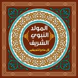 Lyckönskankort av islamisk Mawlid ferie som säger lyckligt nytt arkivbilder