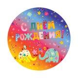 Lycklig födelsedag i ryss vektor illustrationer