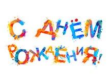 lycklig födelsedag Ryskt språk Färgstänkmålarfärgbokstäver Royaltyfria Bilder