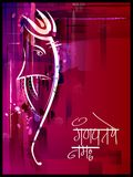 Lycklig Ganesh Chaturthi festivalberöm av Indien Royaltyfria Foton