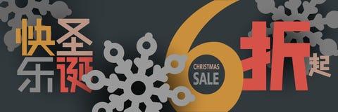 Lycklig jul Sale 40 procent av baner i kinesiskt royaltyfria bilder