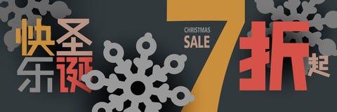 Lycklig jul Sale 30 procent av baner i kinesiskt royaltyfri fotografi