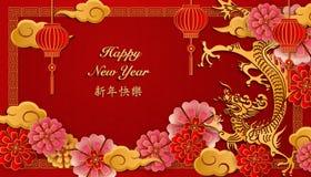 Lycklig kinesisk för lättnadsblomma för nytt år retro guld- drake c för lykta royaltyfri illustrationer