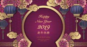 Lycklig kinesisk för lättnadsblomma för nytt år retro guld- purpurfärgad lykta c vektor illustrationer
