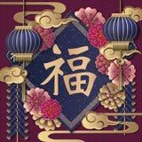 Lycklig kinesisk för lättnadsblomma för nytt år retro guld- purpurfärgad lykta f vektor illustrationer