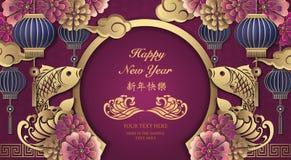 Lycklig kinesisk för lättnadsblomma för nytt år retro guld- purpurfärgad lykta f stock illustrationer