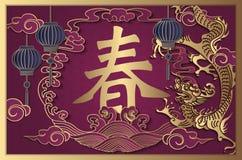Lycklig kinesisk för lättnadsdrake för nytt år retro guld- purpurfärgad lykta c stock illustrationer