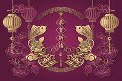 Lycklig kinesisk för lättnadsfisk för nytt år retro guld- purpurfärgad rimmat verspar för vår för blomma för pion för lykta för v stock illustrationer