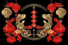 Lycklig kinesisk för lättnadsfisk för nytt år retro guld- rimmat verspar för vår för blomma för pion för lykta för våg för moln o royaltyfri illustrationer