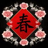 Lycklig kinesisk för lättnadspion för nytt år retro elegant rimmat verspar för blomma och för vår vektor illustrationer