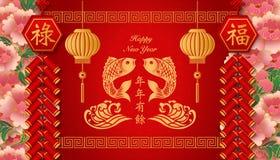 Lycklig kinesisk för lättnadspion för nytt år retro firecra för lykta för blomma stock illustrationer