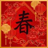 Lycklig kinesisk för lättnadspion för nytt år retro guld- cl för lykta för blomma stock illustrationer