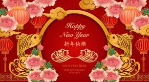 Lycklig kinesisk för lättnadspion för nytt år retro guld- lykta fi för blomma vektor illustrationer