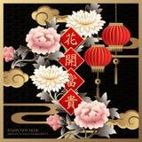 Lycklig kinesisk för lättnadspion för nytt år retro svart guld- våg för moln för lykta för blomma och vårrimmat verspar royaltyfri illustrationer
