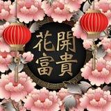 Lycklig kinesisk för lättnadsvälsignelse för nytt år blomma och lykta för pion för retro guld- ord rosa royaltyfri illustrationer