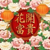 Lycklig kinesisk för lättnadsvälsignelse för nytt år blomma och lykta för pion för retro guld- ord rosa stock illustrationer