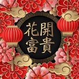 Lycklig kinesisk för lättnadsvälsignelse för nytt år retro röd guld- lykta för moln för blomma för ord stock illustrationer