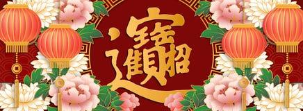 Lycklig kinesisk för retro lykta för moln för blomma för pion lättnadskonst för nytt år rosa röd och gallerram stock illustrationer