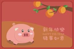 Lycklig kinesisk konst för gem för mall för stil för tecknad film för nytt år för svin Kinesisk översättning: Det lyckliga nya år vektor illustrationer