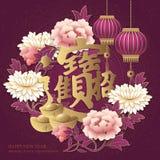 Lycklig kinesisk lykta och guldtacka för blomma för pion för retro elegant lättnad för nytt år purpurfärgad rosa vektor illustrationer