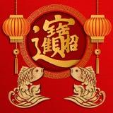 Lycklig kinesisk retro guld- lättnadsfisk för nytt år, våg, lykta och vektor illustrationer