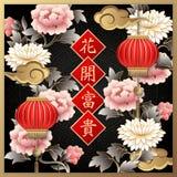 Lycklig kinesisk rimmat verspar för lykta och för vår för moln för blomma för pion för retro elegant lättnad för nytt år rosa stock illustrationer
