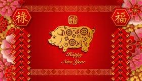Lycklig kinesisk spir för firecrackers för blomma för lättnad för nytt år för svin retro stock illustrationer