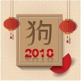 Lycklig kinesisk vektordesign 2018 för nytt år Kinesisk översättning: Hund Arkivfoton