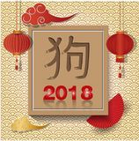 Lycklig kinesisk vektordesign 2018 för nytt år Kinesisk översättning: Hund Royaltyfria Foton