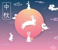 Lycklig mitt- höstfestival Kinesisk översättning: Mitt- Autumn Festival Kinesisk mitt- Autumn Festival designmall för vektor illustrationer