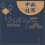 Lycklig mitt--h?st f?r mitt- ?vers?ttning f?r h?stfestivalillustration kinesisk festival vektor illustrationer