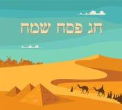 Lycklig och koscher påskhögtid i hebré, judisk feriekortmall royaltyfri illustrationer