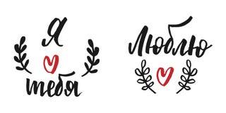 Lycklig valentinbokstäveruppsättning Royaltyfria Bilder