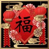 Lyckliga kinesiska för lättnadsblomma för nytt år retro guld- firecrackers för lykta fördunklar och vårrimmat verspar royaltyfri illustrationer