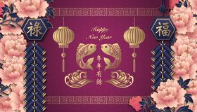 Lyckliga kinesiska för lättnadspion för nytt år retro firecrackers för lykta för blomma fiskar vågen och den spiral arga gallerra royaltyfri illustrationer