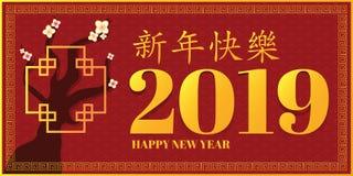 Lyckligt kinesiskt för blommadesign för nytt år 2019 snitt för papper Kinesisk cha stock illustrationer