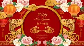 Lyckligt kinesiskt för lättnadspeont för nytt år retro guld- rött moln för våg för fisk för lykta för blomma och rund dörrram royaltyfri illustrationer