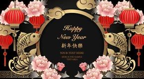 Lyckligt kinesiskt för lättnadspion för nytt år retro guld- moln för våg för fisk för lykta för blomma och rund dörrram royaltyfri illustrationer