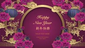 Lyckligt kinesiskt för lättnadspion för nytt år retro guld- purpurfärgat moln för drake för lykta för blomma och rund dörrram royaltyfri illustrationer
