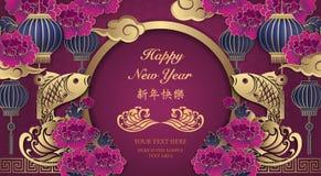 Lyckligt kinesiskt för lättnadspion för nytt år retro guld- purpurfärgat moln för våg för fisk för lykta för blomma och rund dörr vektor illustrationer