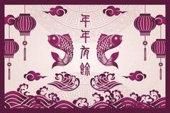 Lyckligt kinesiskt för ramfisk för nytt år retro purpurfärgat traditionellt moln för våg för lykta och lovande ord stock illustrationer