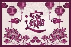 Lyckligt kinesiskt för rampion för nytt år retro purpurfärgat traditionellt moln för lykta för tacka för blomma och välsignaord stock illustrationer