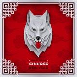 Lyckligt kinesiskt hälsningkort för nytt år, huvud av hundsymbolet arkivbilder