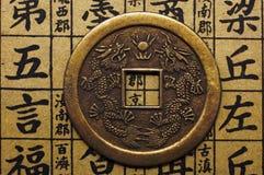lyckligt kinesiskt mynt Arkivbild
