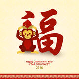 Lyckligt kinesiskt nytt år 2016 år av apan Arkivbilder