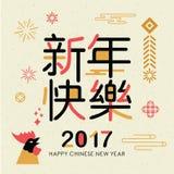 Lyckligt kinesiskt nytt år 2017! royaltyfri illustrationer