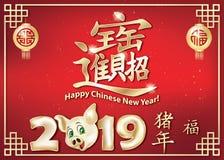 Lyckligt kinesiskt nytt år av galten 2019 - traditionellt rött hälsa kort vektor illustrationer