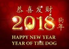 Lyckligt kinesiskt nytt år av hunden 2018! ljust rött hälsningkort med text i kinesiskt och engelskt vektor illustrationer