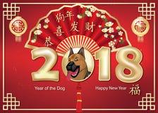 Lyckligt kinesiskt nytt år av hunden 2018! rött kort för kuvertstilhälsning med text i kinesiskt och engelskt Arkivbild