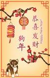 Lyckligt kinesiskt nytt år av hunden 2018! tappninghälsningkort med text i kinesiskt och engelskt royaltyfri illustrationer